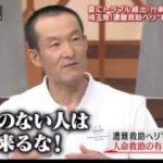 ビートたけしのTVタックル 20170806