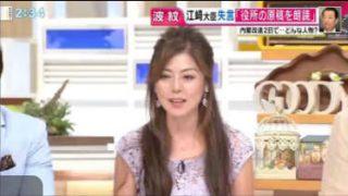直撃LIVE グッディ! 20170807