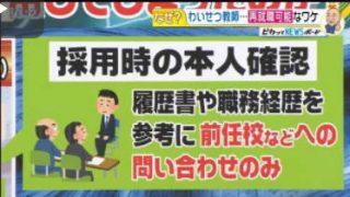 直撃LIVE グッディ! 20170808