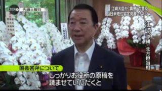 NEWS ZERO 台風5号…列島北上各地で警戒▽桐谷美玲 20170808