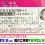めざましテレビ 20170809