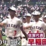 報道ステーション 20170810