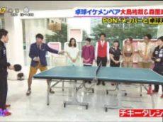 PON! 銀メダルイケメンペアが生卓球対決/ブルゾンは岩田&黒木&メンディー 20170810