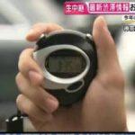 直撃LIVE グッディ! 20170811
