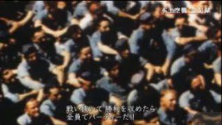 NHKスペシャル「本土空襲 全記録」 20170812