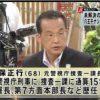 新報道2001 20170813