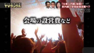 ビートたけしのTVタックル 20170813