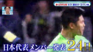 日本サッカー応援宣言 やべっちFC 20170813