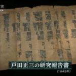 NHKスペシャル「731部隊の真実~エリート医学者と人体実験~」 20170813