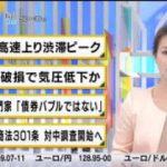 Newsモーニングサテライト【なぜ?デフレで新商品続々】 20170814