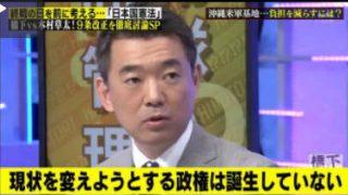 橋下×羽鳥の番組 20170814
