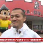 カミナリのチャリ旅! 20170815