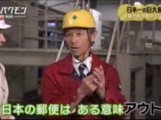 探検バクモン「日本一の巨大郵便局」 20170815