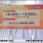 Newsモーニングサテライト【波乱相場に備える投資戦略】 20170815