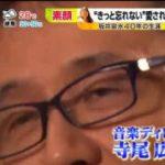 ビビット 銅メダル!日本短距離大躍進の裏側▽国分太一がジャニーズ事務所に潜入取材 20170815