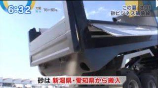 Newsモーニングサテライト【夏に活況!砂ビジネス】 20170816