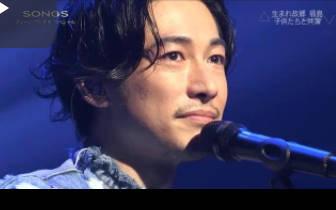 SONGS「ディーン・フジオカ スペシャル」 20170810