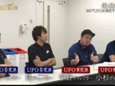 MATSUぼっち【UFOと初交信&お台場に召喚・クンクンクン…ユンユンユン】 20170817