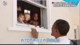 NEWS23 北ミサイルにどう対処?速報・日米2プラス2▽甲子園好カード続出 20170817