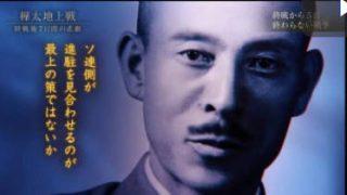 NHKスペシャル「樺太地上戦 終戦後7日間の悲劇」 20170817