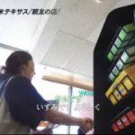 アナザースカイ女優・稲森いずみが高校卒業後に語学留学した米テキサスへ。 20170818
