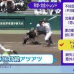 ニュースチェック11 20170818