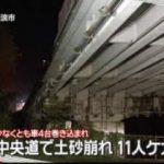 NEWS ZERO 北海道で観光バス横転事故…約20人けが搬送 20170818
