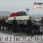 新報道2001 20170820