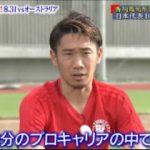 日本サッカー応援宣言 やべっちFC 20170820