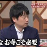 ビートたけしのTVタックル 20170820