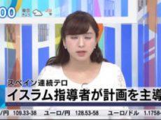 Newsモーニングサテライト【どうなる?教育無償化の行方】 20170821