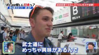 YOUは何しに日本へ?★YOU胸キュン!何も言えなくて夏SP 20170821