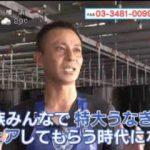 """あさイチ「今が狙い目!ウナギの""""ヒミツ""""徹底検証!」 20170821"""