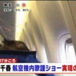 めざましテレビ 20170822