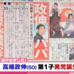 めざましテレビ 20170823