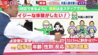 羽鳥慎一モーニングショー 20170823