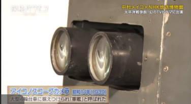 探検バクモン「芸歴80年!中村メイコ×NHK放送博物館」 20170822