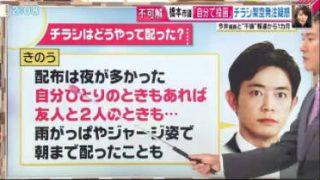 直撃LIVE グッディ! 20170824