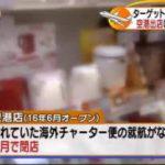 """ゆうがたサテライト【新登場""""肉キープ店""""とは】 20170825"""