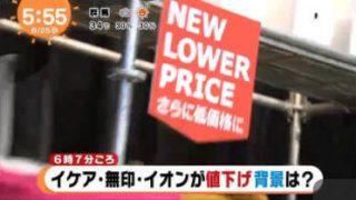 めざましテレビ 20170825
