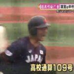 S☆1 清宮&中村!U18侍ジャパンを里崎が分析! 20170826