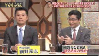 ビートたけしのTVタックル 20170827