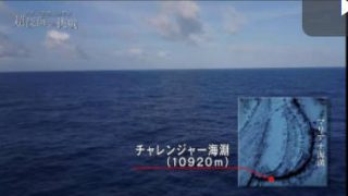 NHKスペシャル ディープオーシャン▽超深海 地球最深(フルデプス)への挑戦 20170827