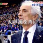 日本サッカー応援宣言 やべっちFC 20170827