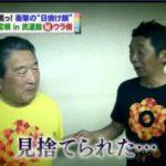 ミヤネ屋【24時間テレビ前代未聞(秘)ウラ側お楽しみに!】 20170828