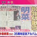 めざましテレビ 20170830