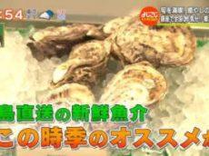 よじごじDays『産地直送&安い!銀座で季節の郷土料理を味わう』MC:長野博 20170830