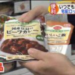 ゆうがたサテライト【災害時もおいしく!「高級非常食」とは!?】 20170831