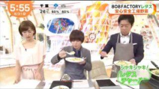 めざましテレビ 20170831
