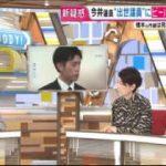 直撃LIVE グッディ! 20170831